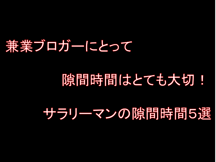 f:id:daisuke6106-0909:20181224171103p:plain