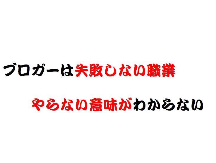 f:id:daisuke6106-0909:20190114164214p:plain