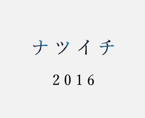 f:id:daisukegoura:20160707023203j:plain