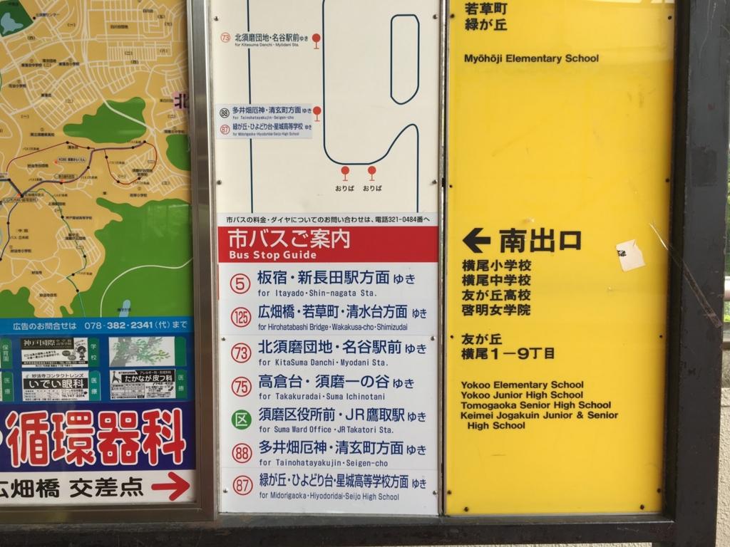 妙法寺駅バス案内