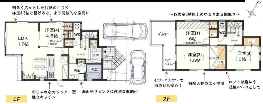 神戸市垂水区舞子台1丁目新築4550万円間取り