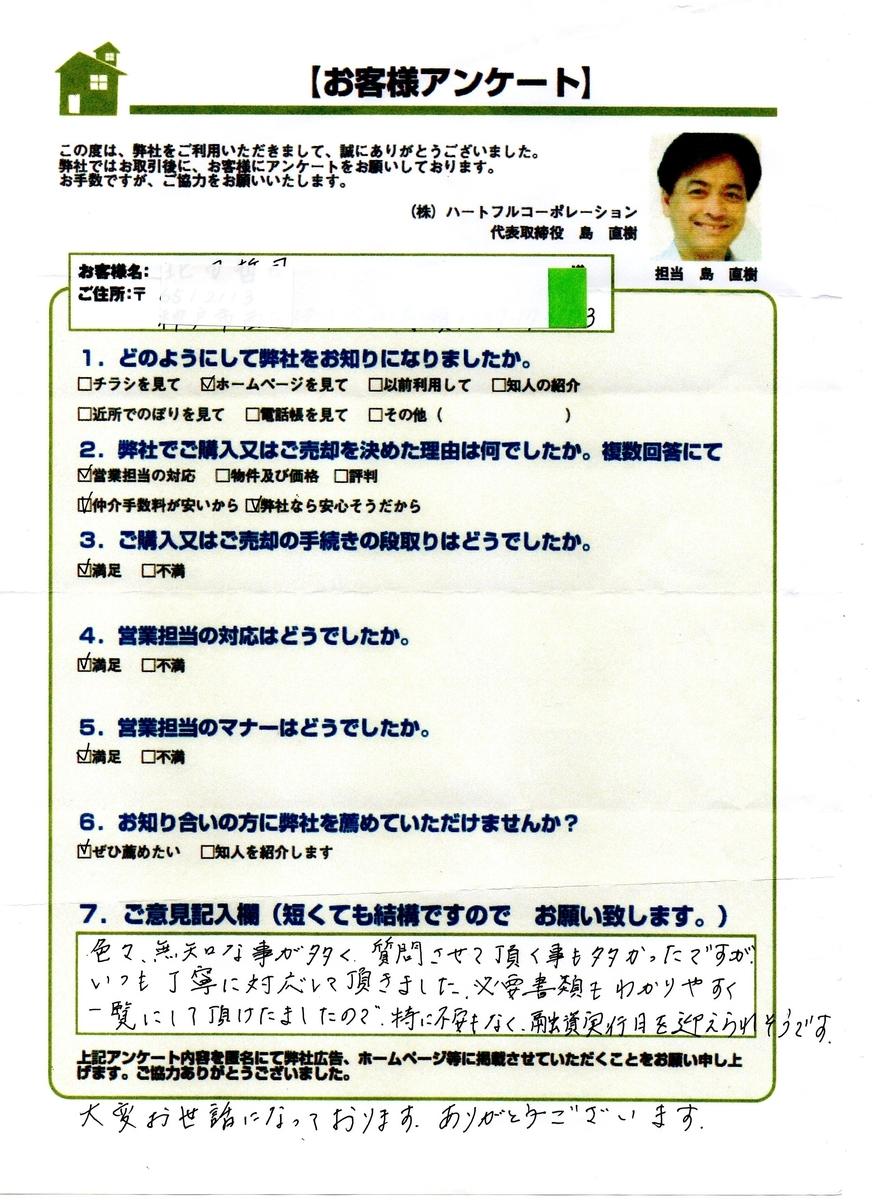 f:id:daisukeshima:20190902163909j:plain