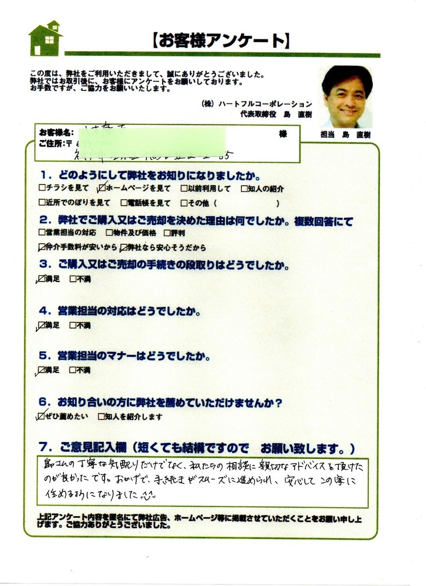 f:id:daisukeshima:20200623090423j:plain