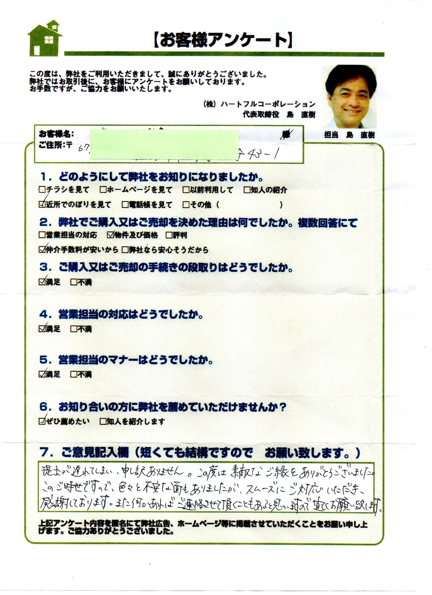 f:id:daisukeshima:20200623091252j:plain