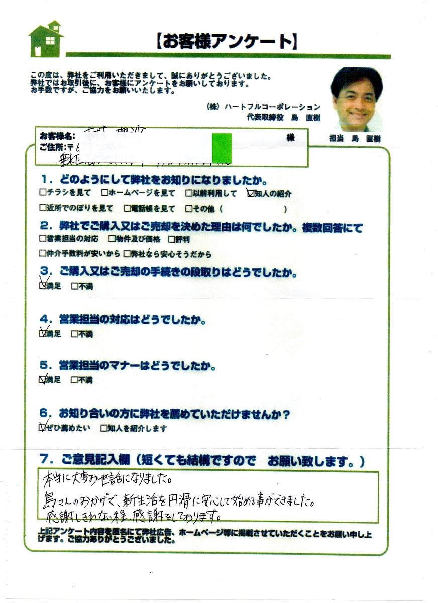 f:id:daisukeshima:20201003151954j:plain
