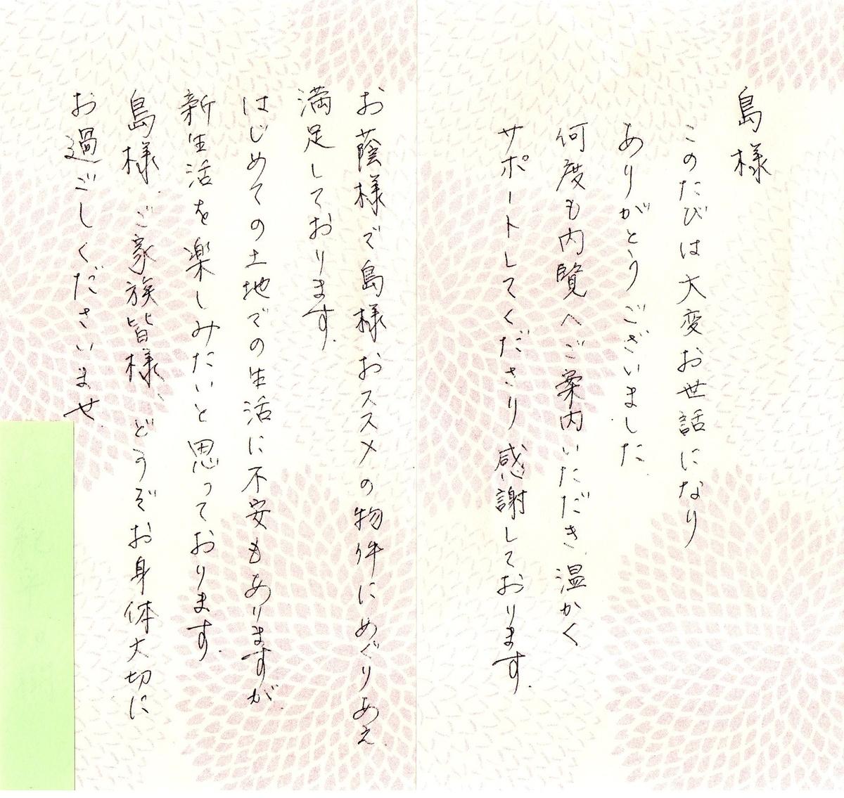 f:id:daisukeshima:20201108092837j:plain
