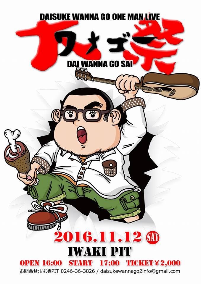 f:id:daisukewannago:20160912110312j:plain