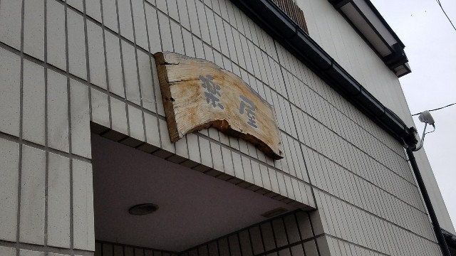 f:id:daisukewannago:20170402182439j:image