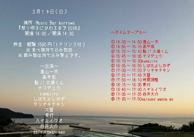 f:id:daisukewannago:20180306213557j:image