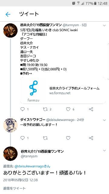 f:id:daisukewannago:20180508163052j:image