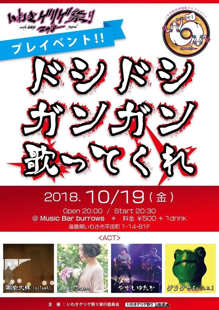 f:id:daisukewannago:20181019082329j:plain
