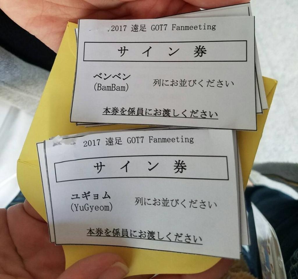 f:id:daisukidayo1111:20170715180237j:plain