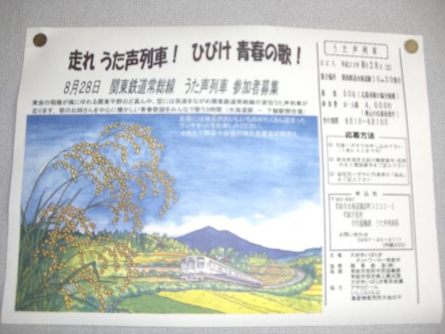 f:id:daisukiibaraki:20100818140639j:image