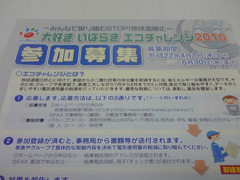 f:id:daisukiibaraki:20100909152022j:image