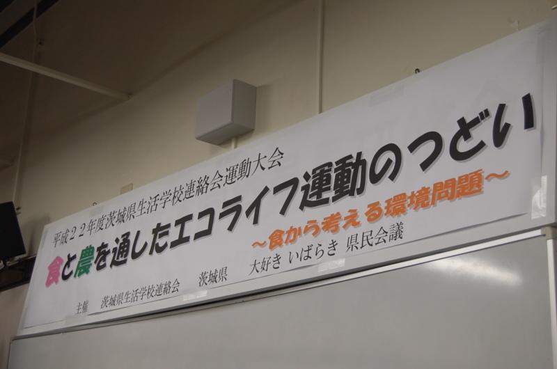 f:id:daisukiibaraki:20110214160506j:image