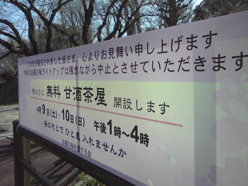 f:id:daisukiibaraki:20110406082236j:image
