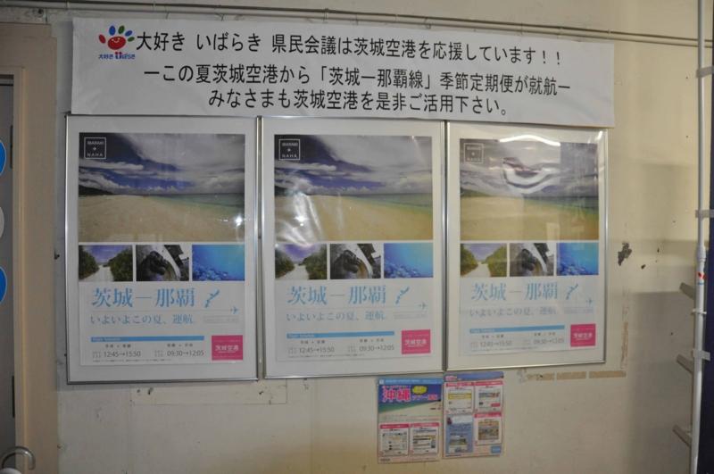 f:id:daisukiibaraki:20120717180250j:image:w640