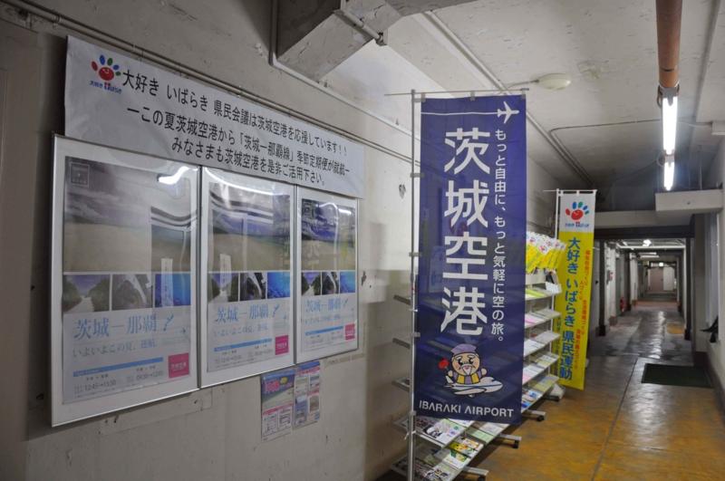 f:id:daisukiibaraki:20120717180334j:image:w640