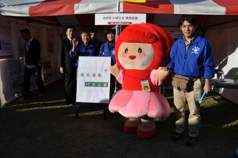 f:id:daisukiibaraki:20121103151815j:image:w360