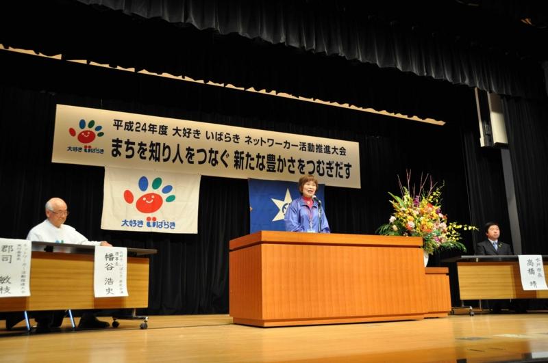 f:id:daisukiibaraki:20121206110136j:image:w640