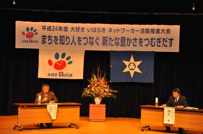 f:id:daisukiibaraki:20121206113039j:image:w640
