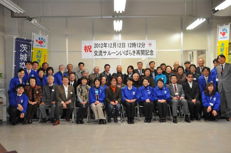 f:id:daisukiibaraki:20121212160914j:image:w640