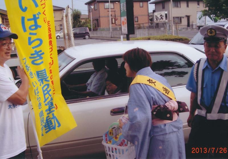 f:id:daisukiibaraki:20130805100339j:image:w640