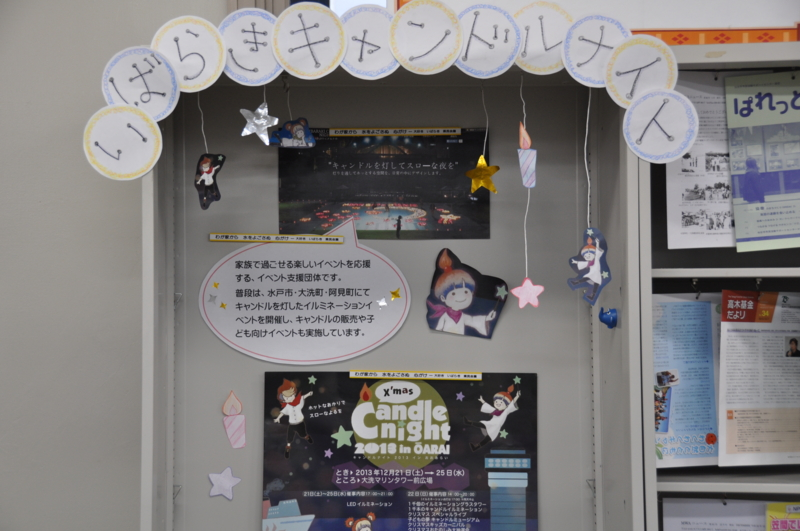 f:id:daisukiibaraki:20131224161818j:image