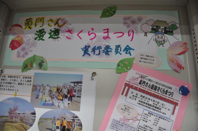 f:id:daisukiibaraki:20140327093545j:image:w600