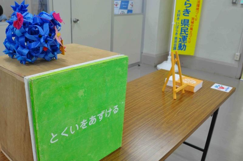 f:id:daisukiibaraki:20140628093910j:image:w640