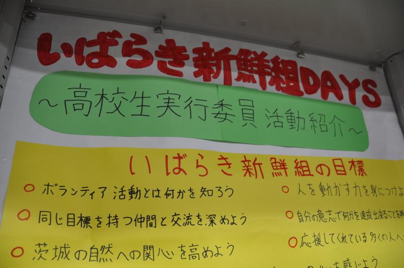 f:id:daisukiibaraki:20141005143953j:image