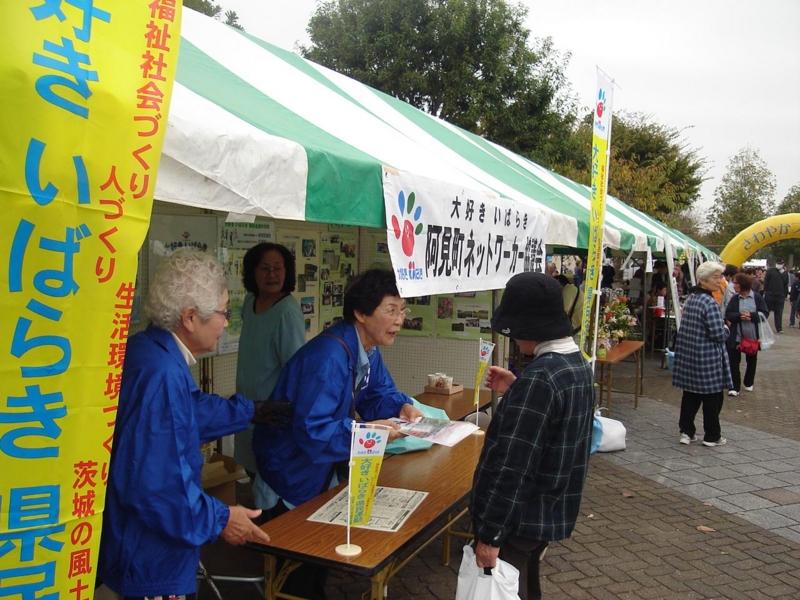 f:id:daisukiibaraki:20141026105452j:image:w640