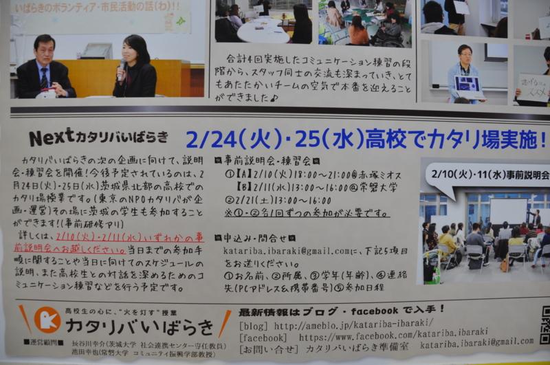 f:id:daisukiibaraki:20150201173310j:image:w640