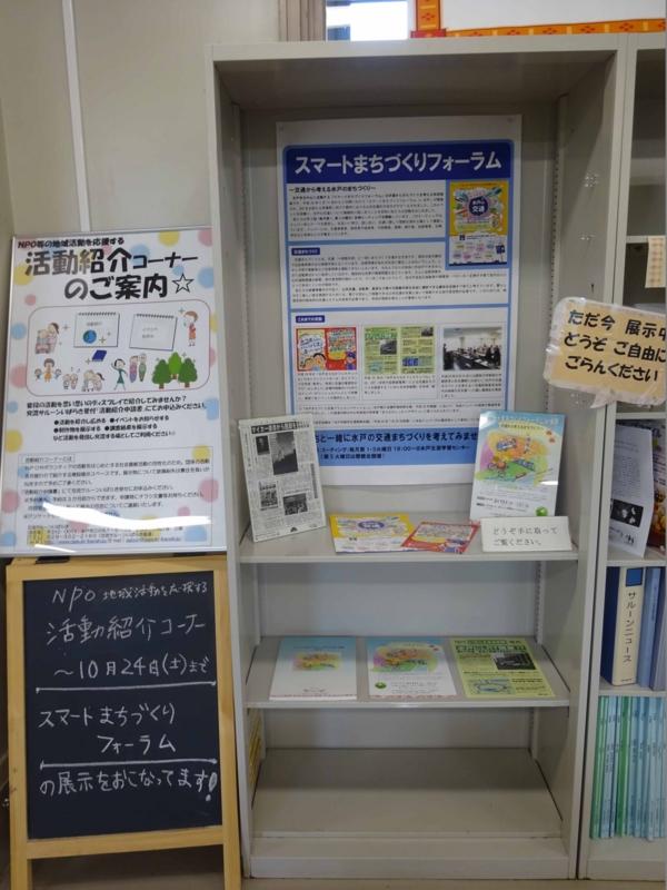 f:id:daisukiibaraki:20151003122923j:image:w640