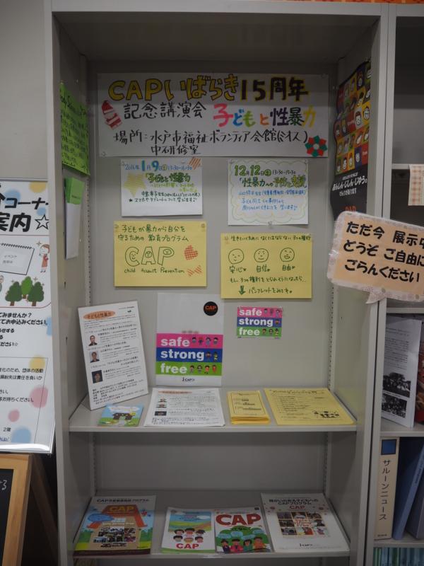 f:id:daisukiibaraki:20151120120420j:image