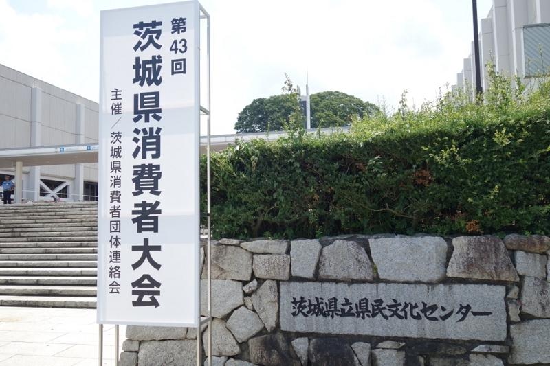 f:id:daisukiibaraki:20170721122126j:image:w640