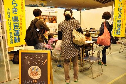 f:id:daisukiibaraki:20171022110130j:image:w360