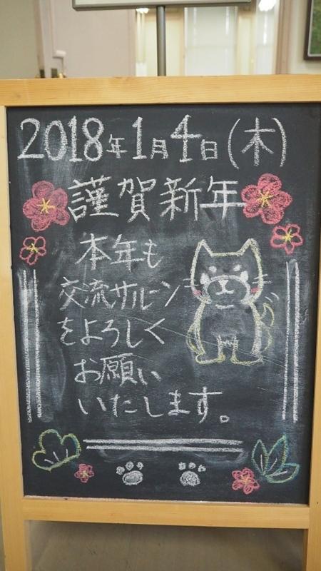 f:id:daisukiibaraki:20180104141136j:image:w360