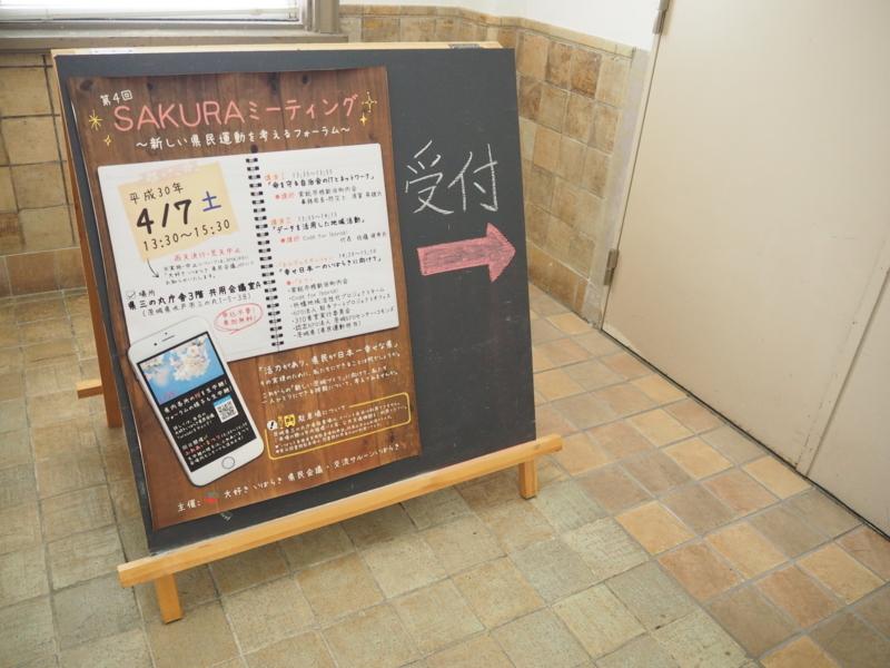 f:id:daisukiibaraki:20180407134836j:image:w640