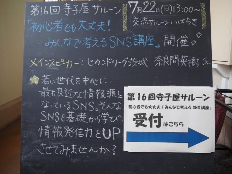 f:id:daisukiibaraki:20180729103904j:image:w640