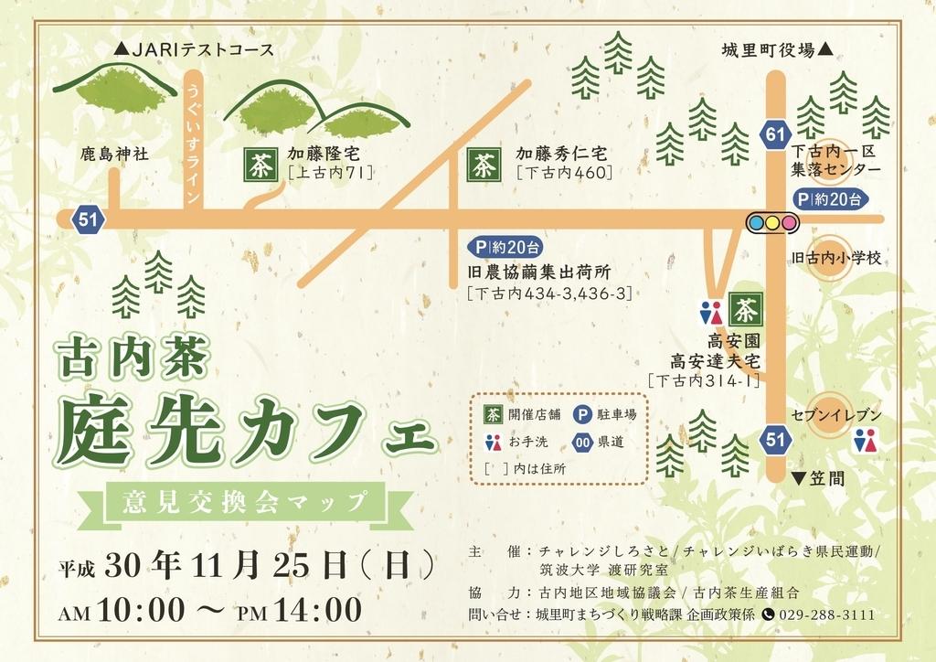 f:id:daisukiibaraki:20181120130757j:plain