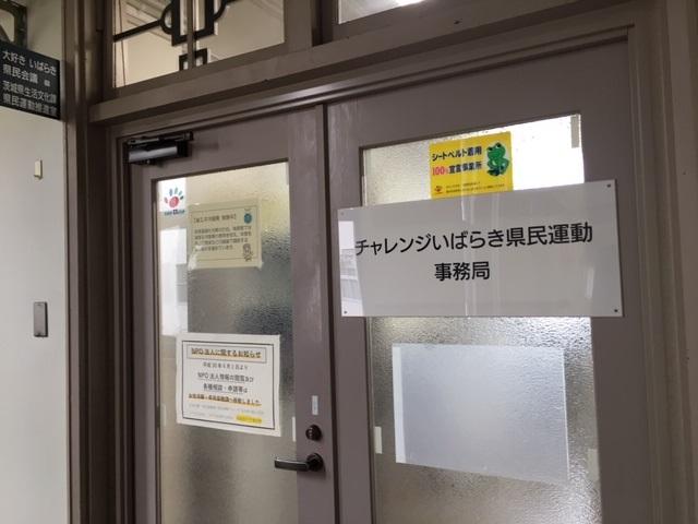 f:id:daisukiibaraki:20181227083158j:plain