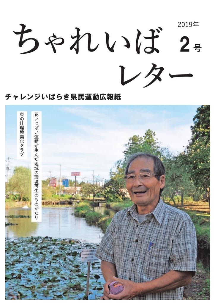 f:id:daisukiibaraki:20190108103535j:plain