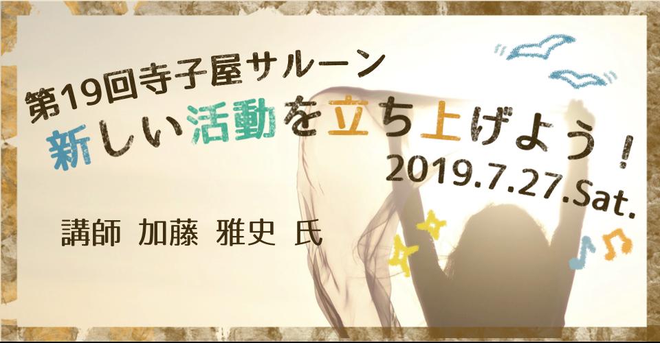 f:id:daisukiibaraki:20190728101152p:plain
