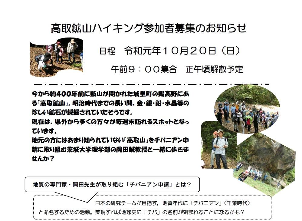 f:id:daisukiibaraki:20191008101549j:plain