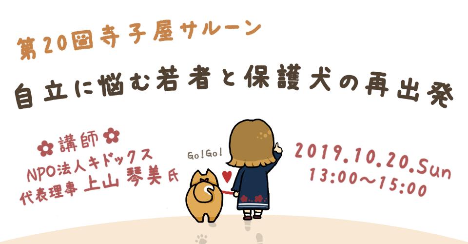 f:id:daisukiibaraki:20191024144735p:plain