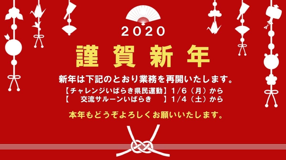 f:id:daisukiibaraki:20191226145036j:plain