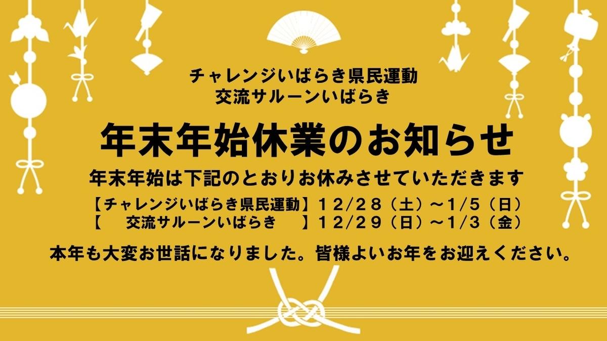 f:id:daisukiibaraki:20191227084354j:plain
