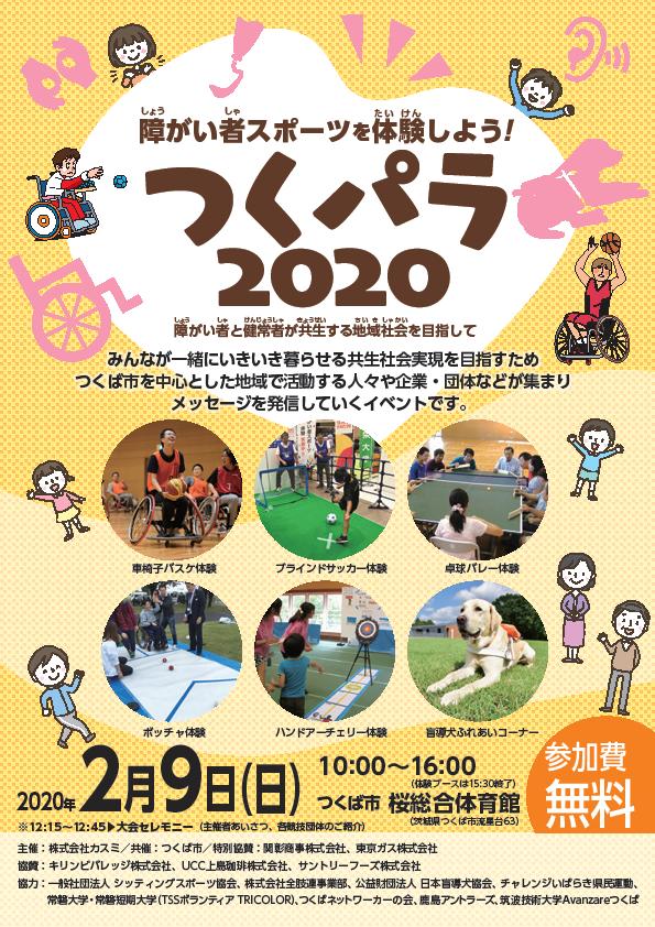 f:id:daisukiibaraki:20200120134808p:plain