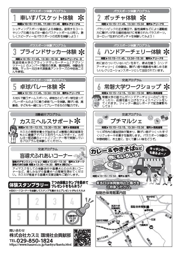 f:id:daisukiibaraki:20200120134809p:plain